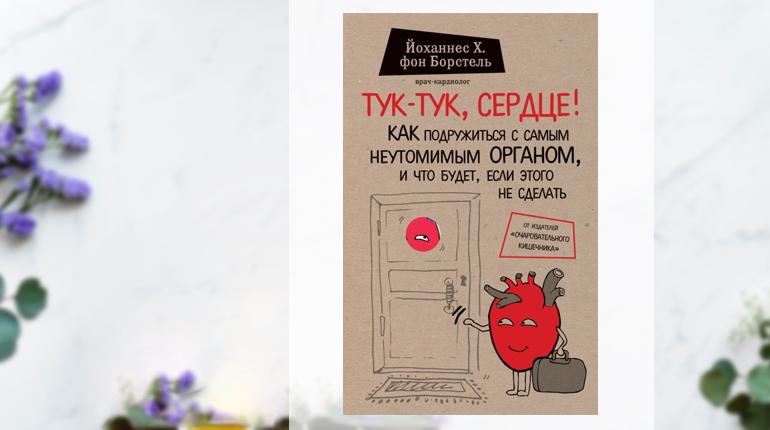 Книга, Тук тук сердце, Йоханнес Борстель, 978-5-699-88786-6