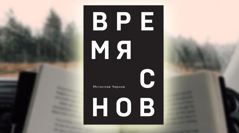 Книга, Время снов, Мстислав Чернов, 978-966-986-143-6
