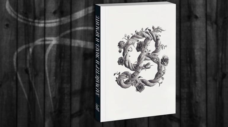 Книга, О красоте, Загмайстер и Уолш, 978-5-00146-100-5