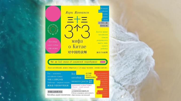 Книга, 33 мифа о Китае, Мари Маннинен,  978-5-6043605-1-4