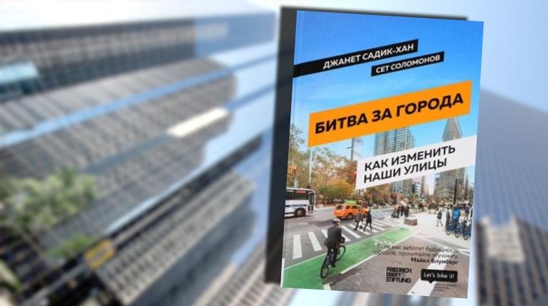 Книга, Битва за города, Как изменить наши улицы, Джанет Садик Хан, 978-5-9909050-4-7