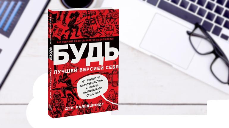 Книга, Будь лучшей версией себя, Дэн Вальдшмидт, 978-5-00146-915-5
