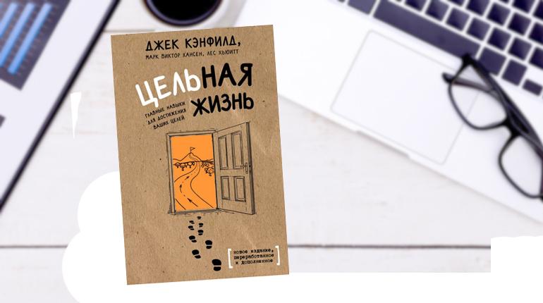 Книга, Цельная жизнь, Джек Кенфилд,  978-5-04-091505-7