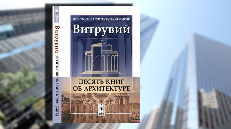 Книга, Десять книг об архитектуре, Витрувий, 978-5-9710-6825-9