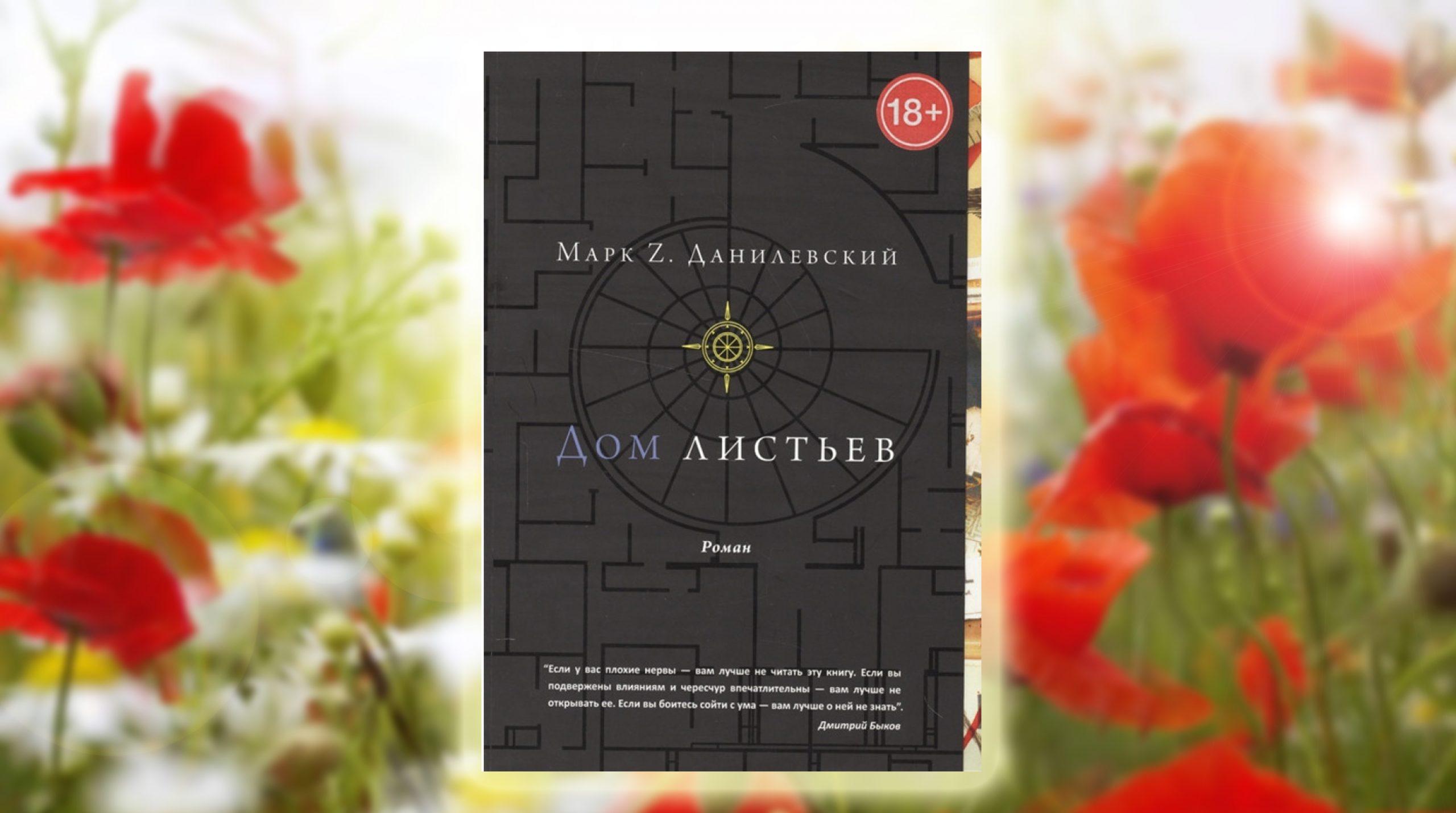 Книга, Дом листьев, Марк Данилевский, 978-5-904577-80-3