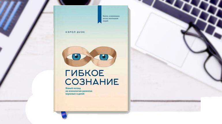 Книга, Гибкое сознание, Кэрол Дуэк
