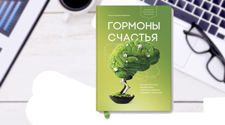 Книга, Гормоны счастья, Лоретта Бройнинг,  978-5-00117-793-7