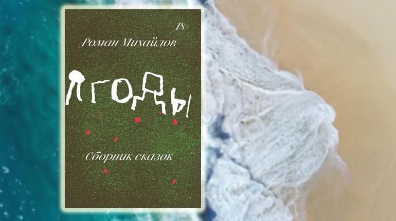 Книга, Ягоды, Роман Михайлов,  978-5-6042628-7-0