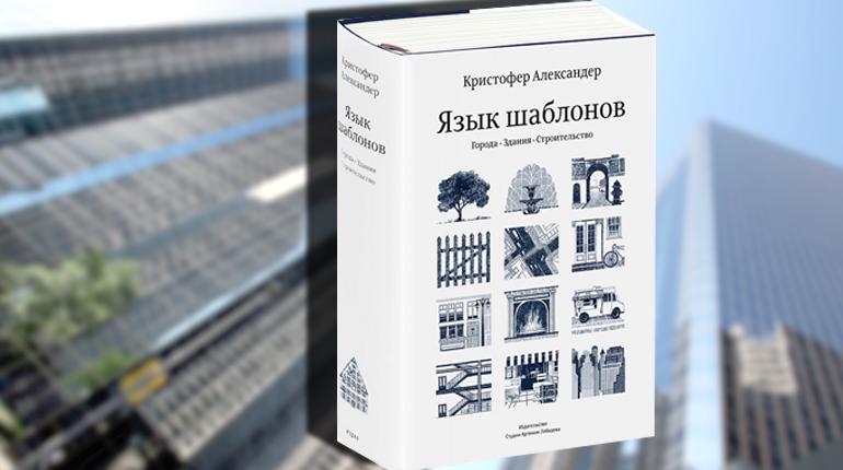 Книга, Язык шаблонов, Кристофер Александер, 978-5-98062-079-0