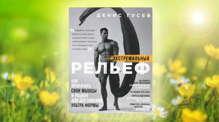 Книга, Экстремальный рельеф, Денис Гусев, 978-966-993-348-5
