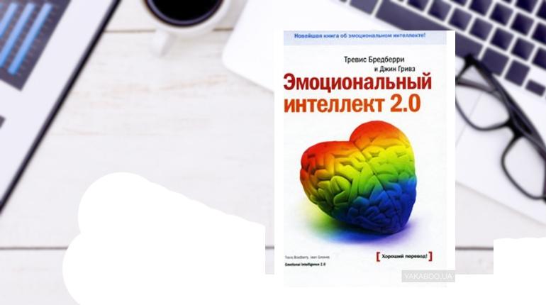 Книга, Эмоциональный интеллект 2.0, Тревис Бредберри,  978-5-91657-180-6