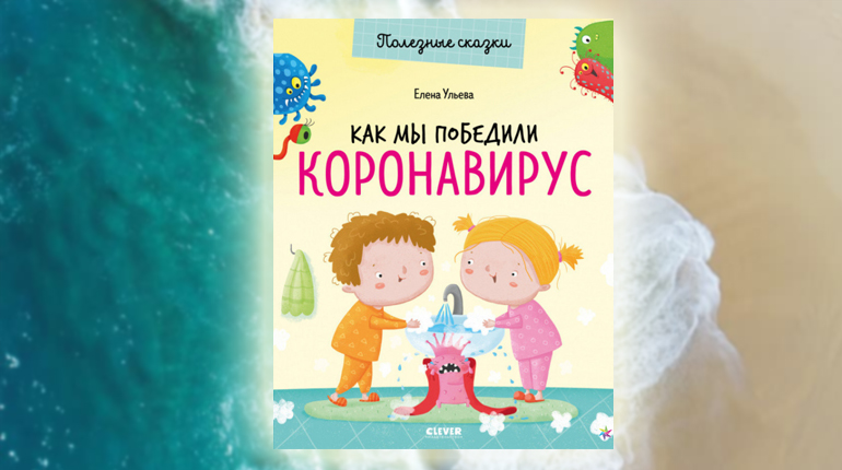 Книга, Как мы победили коронавирус, Елена Ульева, 978-5-00154-395-4