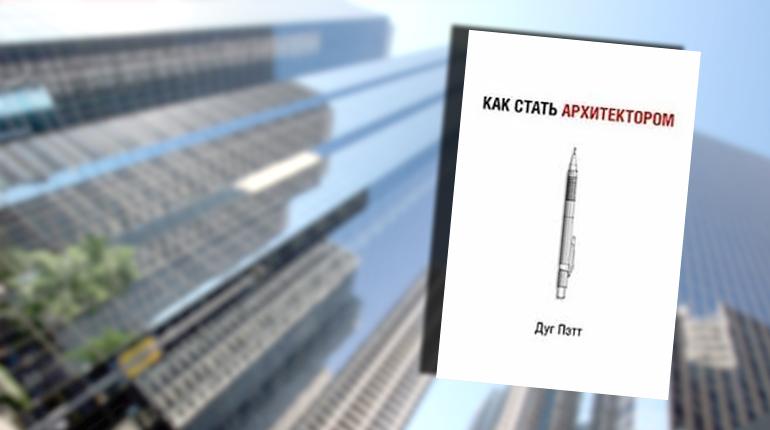 Книга, Как стать архитектором, Дуг Пэтт, 978-5-496-00362-9
