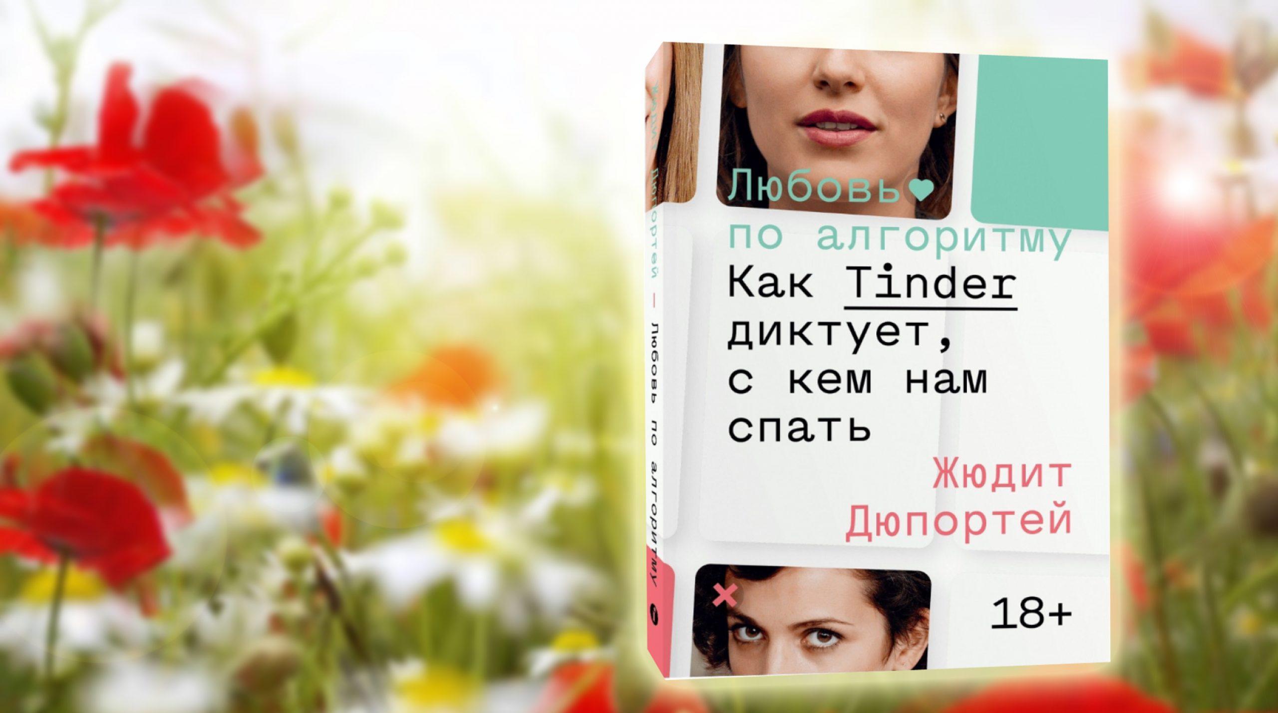 Книга, Любовь по алгоритму, Жюдит Дюпортей,  978-5-6043606-7-5