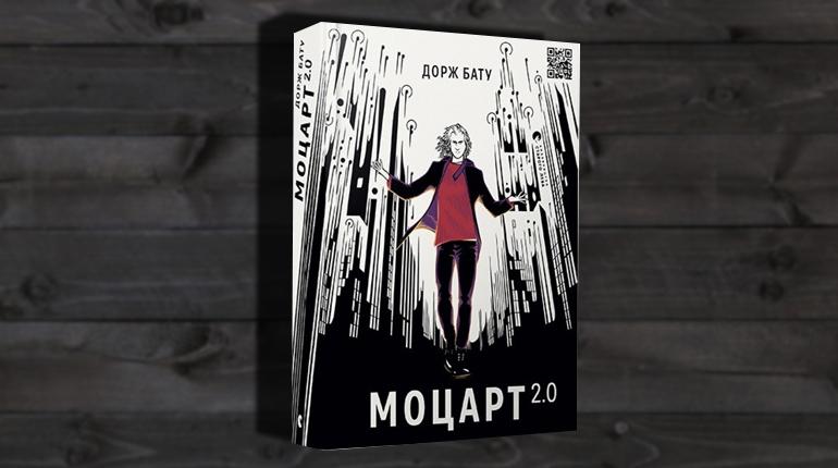 Книга, Моцарт 20, Дорж Бату,  978-617-679-774-6