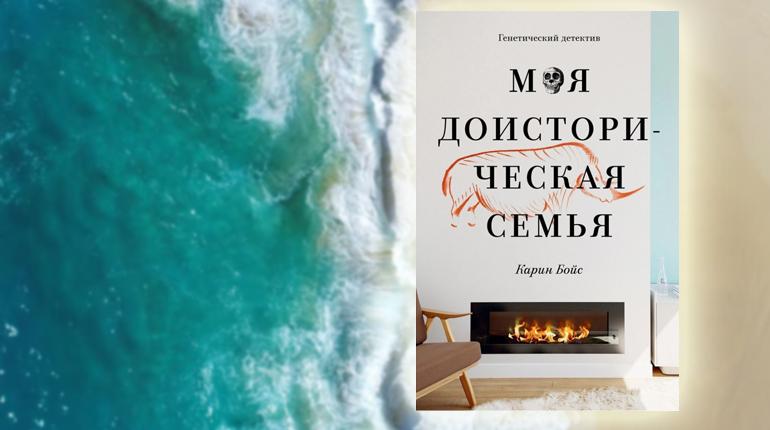 Книга, Моя доисторическая семья, Карин Бойс,  978-5-6043605-3-8
