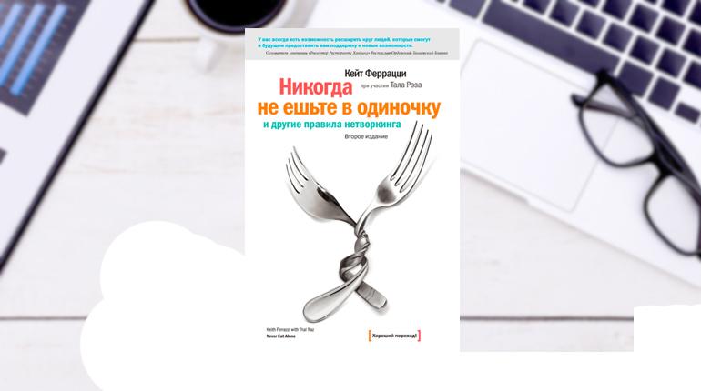 Книга, Никогда не ешьте в одиночку, Кейт Ферраци,  978-5-00117-934-4