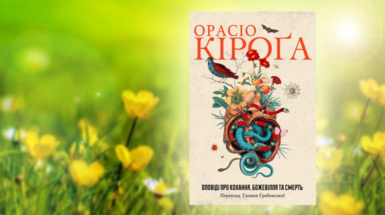 Книга, Оповіді про кохання, божевілля та смерть, Орасіо Кірога, 9786177654321