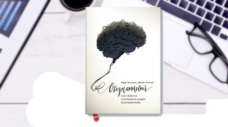 Книга, Осознанность, Денни Пенман, 978-5-00146-809-7