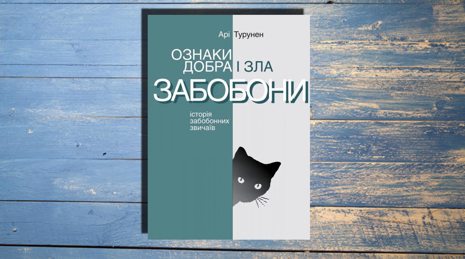 Книга, Ознаки добра і зла, Арі Турунен, 9786177654338