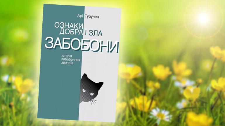 Книга, Ознаки добра і зла, Забобони, Арі Турунен, 9786177654338