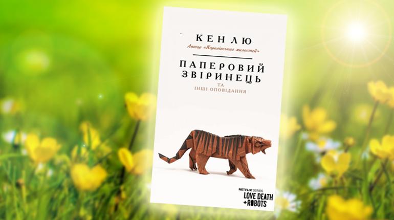 Книга, Паперовий звіринець та інші оповідання, Кен Лю, 978-966-993-260-0