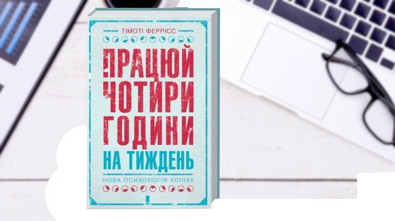 Книга, Працюй чотири години на тиждень, Тіімоті Ферріс,  978-617-12-3365-2