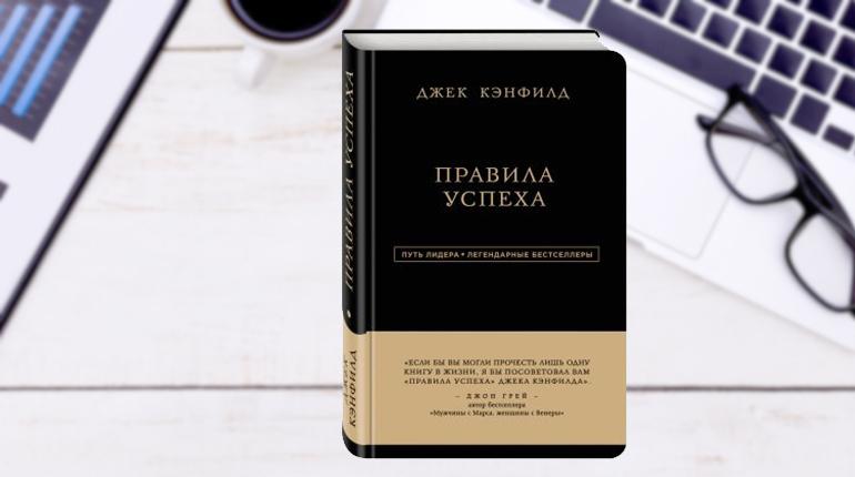 Книга, Правила успеха, Джек Кенфилд, 978-5-699-84772-3