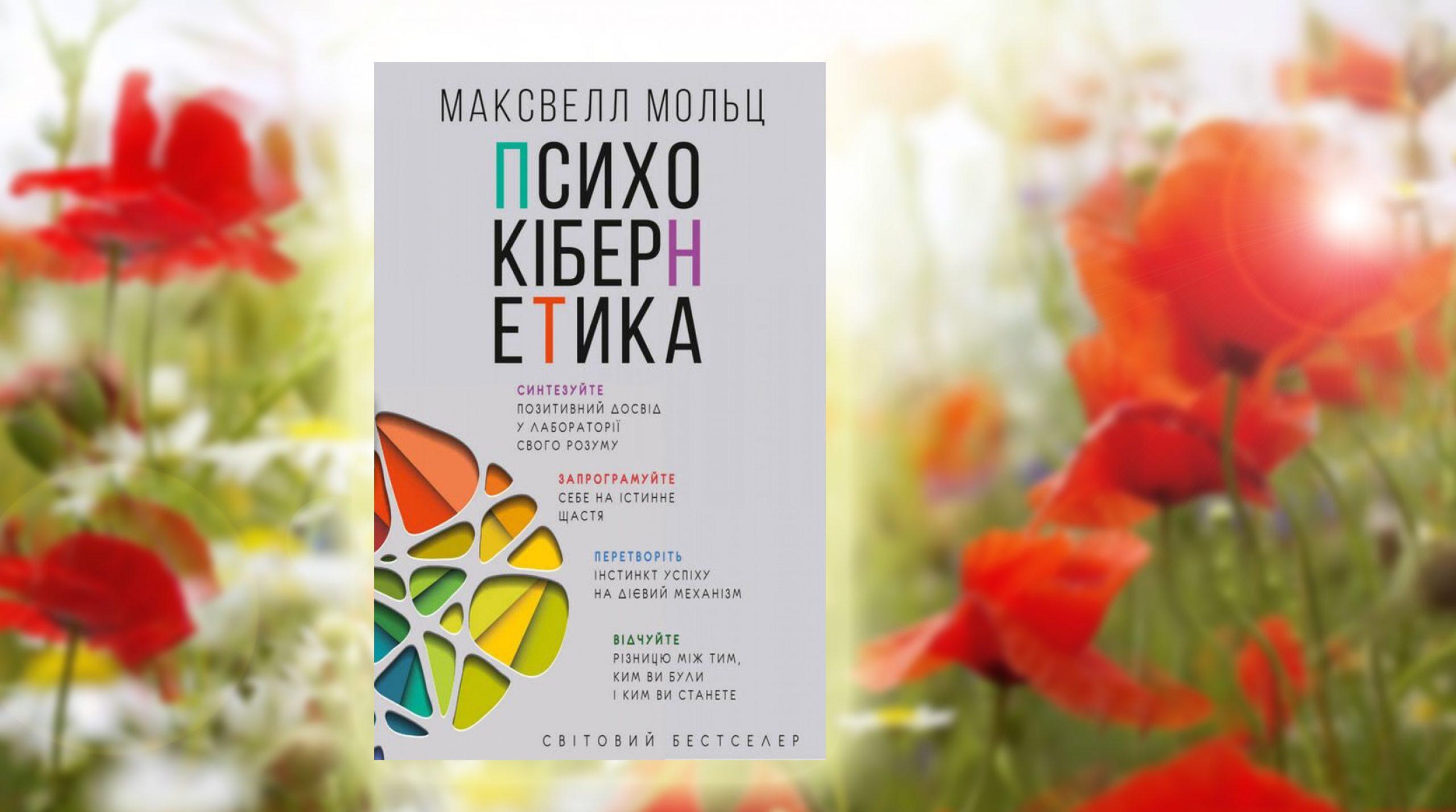 Книга, Психокібернетика, Максвелл Мольц,  978-966-993-230-3