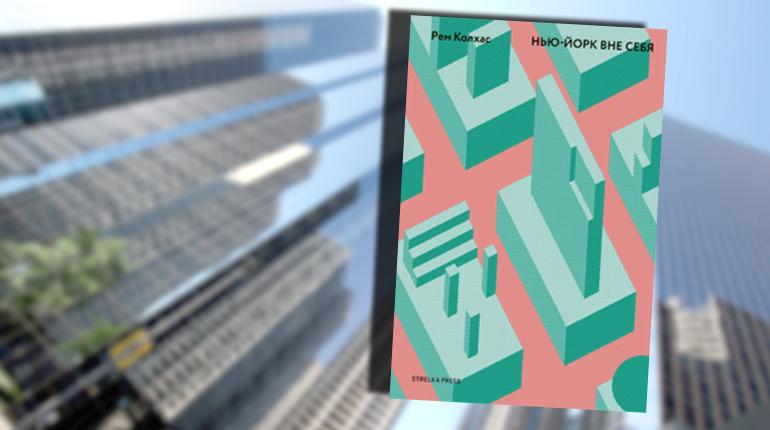Книга, Нью-Йорк вне себя, Рем Колхас, 978-5-9903723-6-8