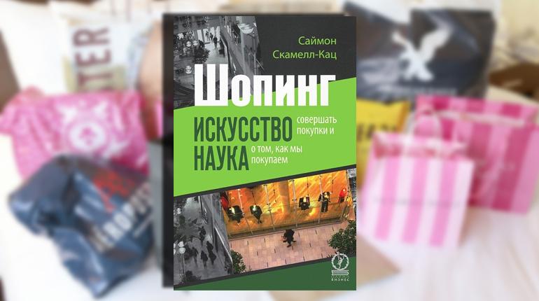 Книга, Шопинг, Саймон Скамелл Кац, 978-5-9693-0238-9