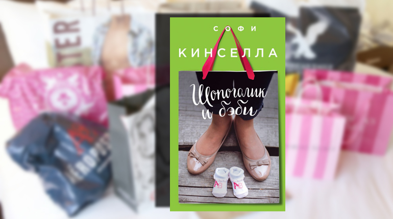 Книга, Шопоголик и беби, Софи Кинселла,  978-5-699-91703-7