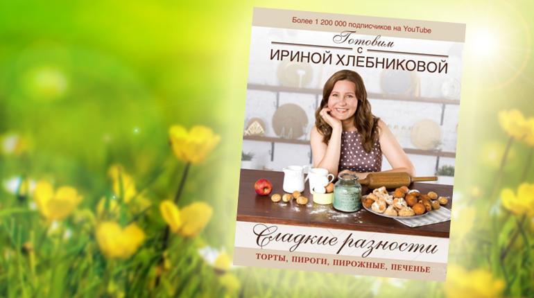 Книга, Сладкие разности, Ирина Хлебникова, 978-5-17-114029-8