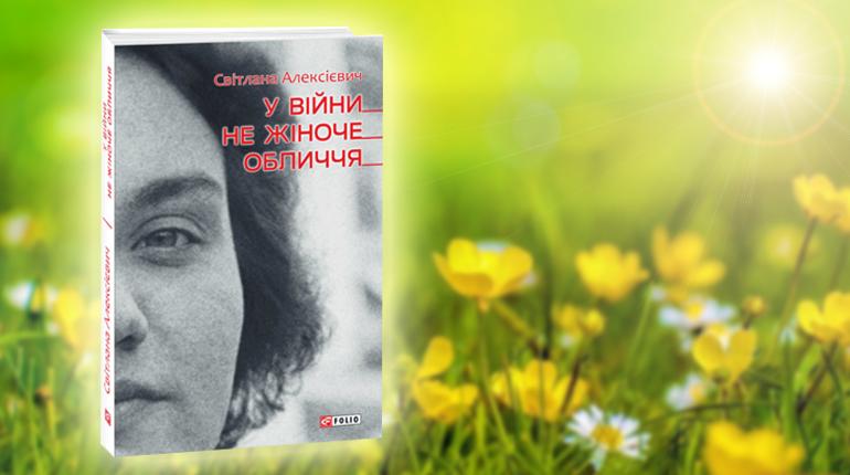 Книга, У війни не жіноче обличчя, Світлана Алексієвич, 978-966-03-9217-5