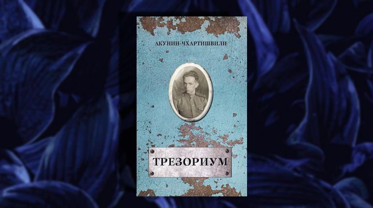 Книга, Трезориум, Борис Акунин, 978-5-8159-1568-8