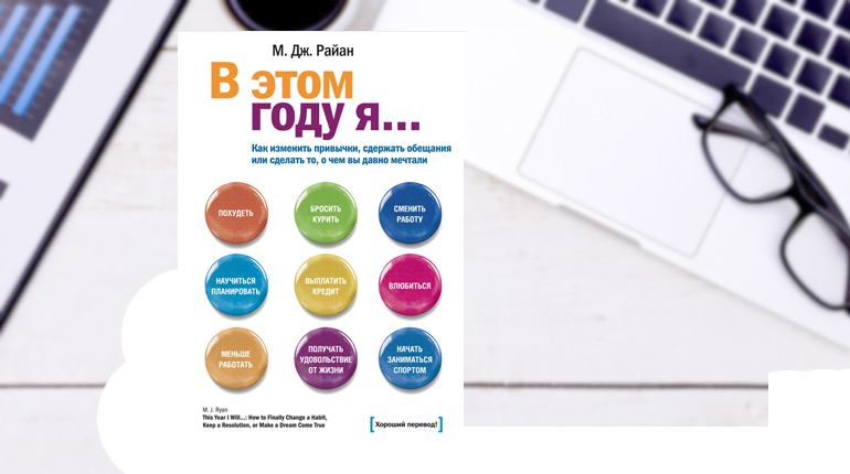 Книга, В этом году я, М. Дж. Райан,  978-5-00117-836-1