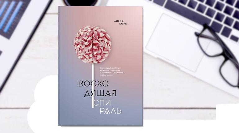 Книга, Восходящая спираль, Алекс Корб, 978-5-00100-347-2