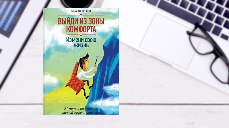 Книга, Выйди из зоны комфорта, Брайан Трейси, 978-5-00117-794-4