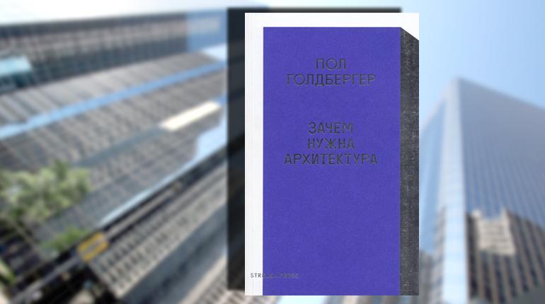 Книга, Зачем нужна архитектура, Пол Голдбергер, 978-5-906264-70-1
