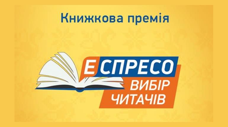 Статья, Стартував перший етап премії «Еспресо. Вибір читачів 2020»