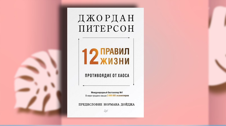 Книга, 12 правил жизни, Джордан Питерсон