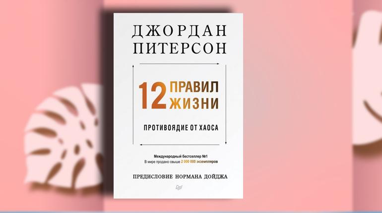 Книга, 12 правил жизни, Джордан Питерсон, 978-5-4461-1115-2