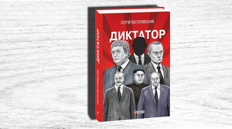 Книга, Диктатор, Сергей Постоловский,  978-966-03-9006-5