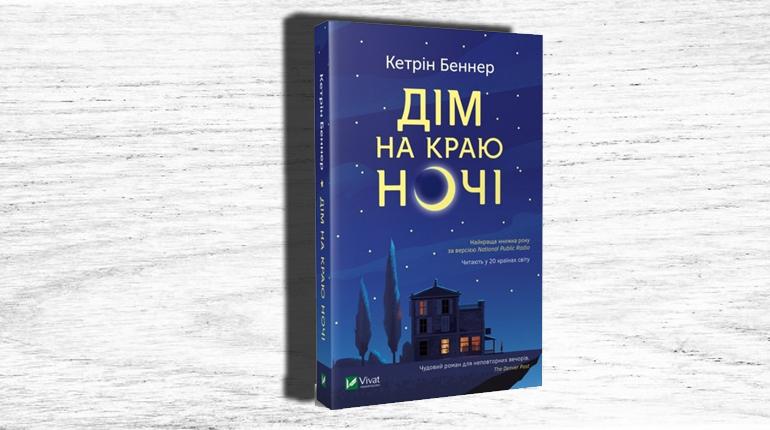 Книга, Дім на краю ночі, Кетрін Беннер, 978-966-982-143-0