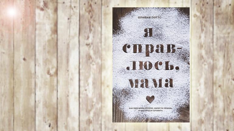 Книга, Я справлюсь, мама, Оливия Поттс, 978-5-00146-964-3