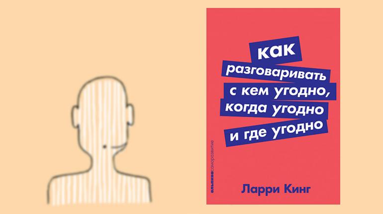 Книга, Как разговаривать с кем угодно когда угодно и где угодно, 978-5-9614-1179-9
