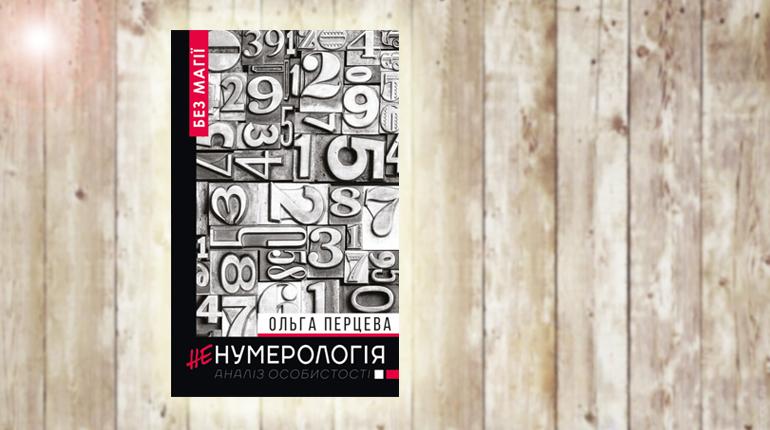 Книга, Ненуморология, Ольга Перцева, 978-966-993-231-0