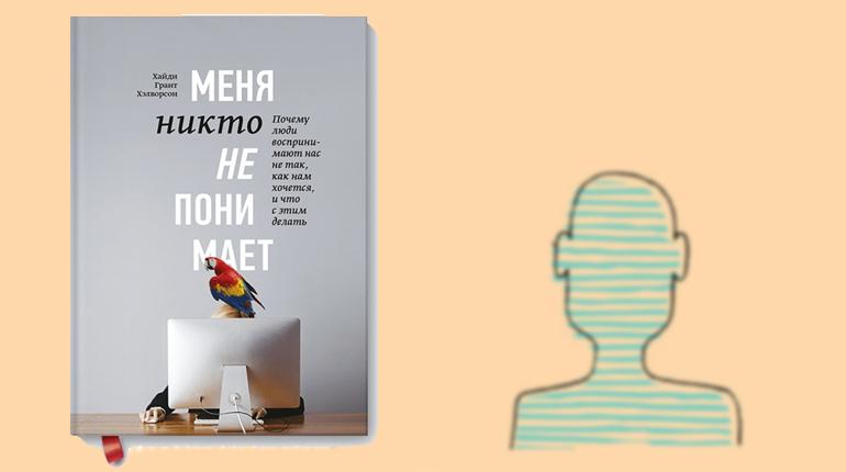 Книга, Меня никто не понимает, 978-5-00100-842-2