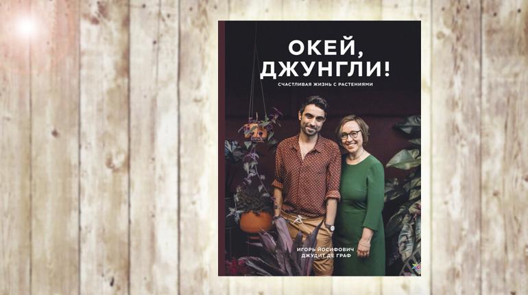 Книга, Окей джунгли, 978-5-00146-911-7
