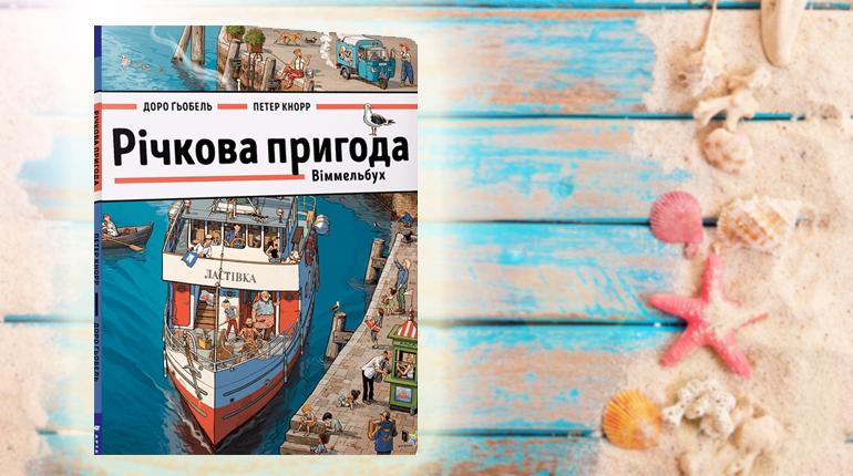 Книга, Річкова пригода, 978-617-7688-87-6